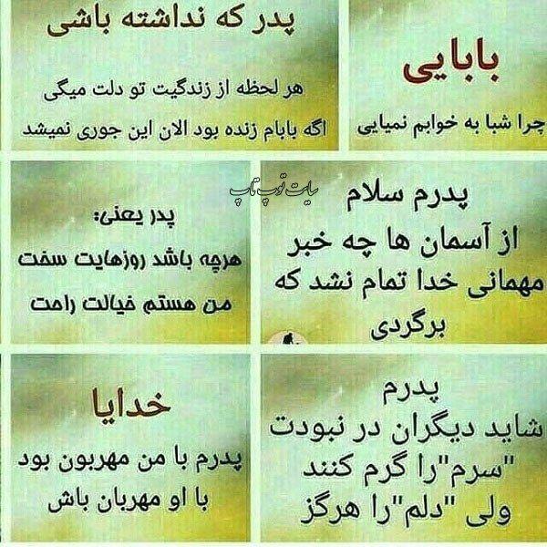 عکس نوشته های جدید و متفاوت از رفتن و مرگ پدر برای پروفایل Aiua Farsi Poem Poems