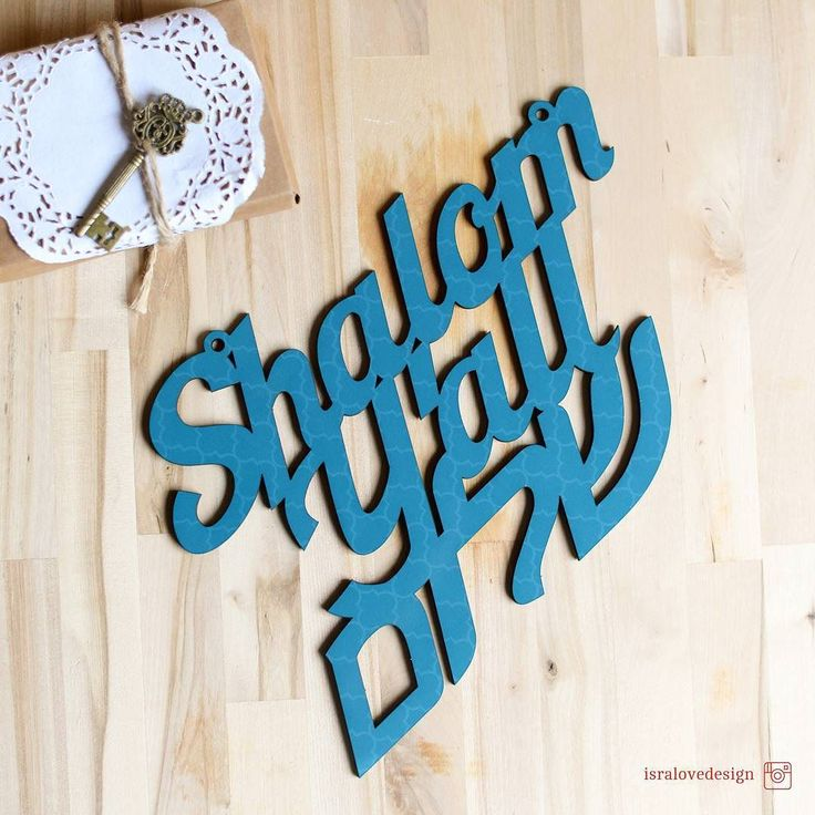 171 best hebrew jewish home decor images on pinterest jewish door sign shalom y jewish home decor jewish gifts shavuot shalom hebrew letters wedding funny jewish hebrew letters isralove by isralove jewish gifts negle Choice Image