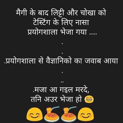 Shayari Hi Shayari: Hindi funny jokes with Images