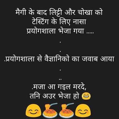 Shayari Hi Shayari: Hindi funny jokes with Images