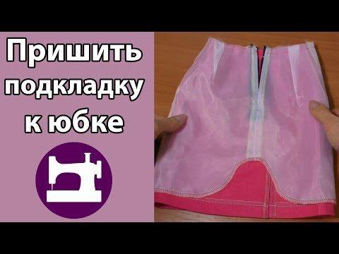 Как пришить подкладку к юбке - YouTube