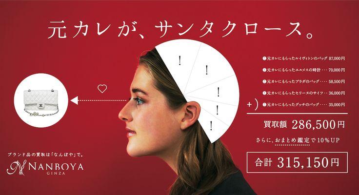 元カレが、サンタクロース♪電車内広告のキャッチコピーが拡散中!|面白法人カヤック