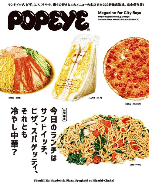 POPEYE特別編集 今日のランチはサンドイッチ、ピザ、スパゲッティ、それとも冷やし中華? | マガジンハウス 編 | マガジンハウスの本