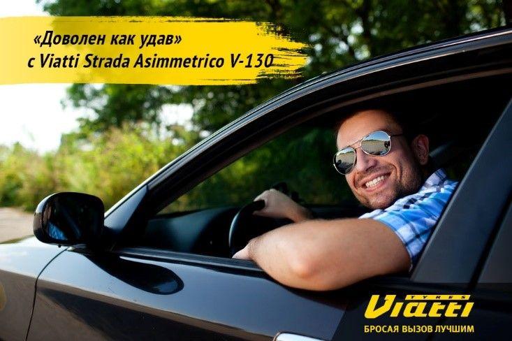 Автолюбитель из Рязани «доволен как удав», а все потому, что его автомобиль «обут» в Viatti Strada Asimmetrico V-130.