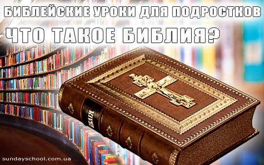 Библейские уроки для подростков – Что значит Библия?
