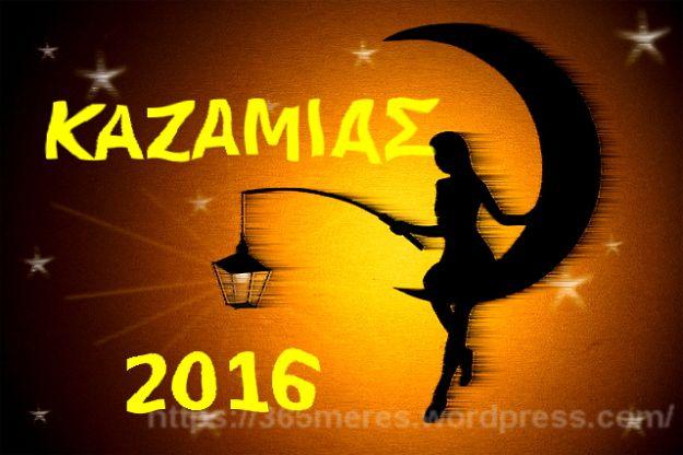kazamias 2016