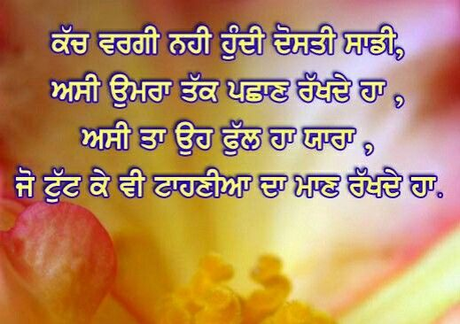 1000+ images about Punjabi quotes on Pinterest | Beautiful, Posts and ...