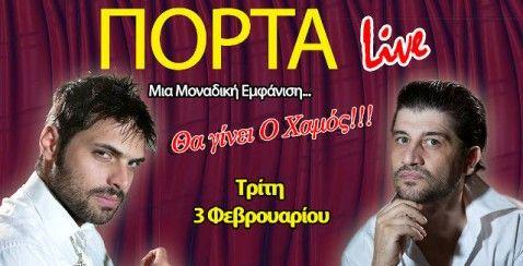 Ο Σίμος Κακάλας και ο Γιώργος Παπαγεωργίου αφήνουν το θεατρικό σανίδι και μπαίνουν στον χώρο των μπουζουκιών μετατρέποντας το Θέατρο Πόρτα σε πίστα στις 3 Φεβρουαρίου, στα πλαίσια του κύκλου μουσικής «Τρίτες παράλληλες». #greekmusic #live #concert #performance