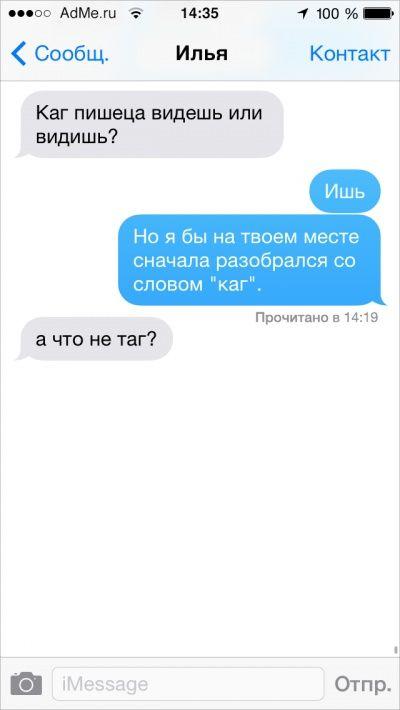 25 СМС, которые могли отправить только друзья
