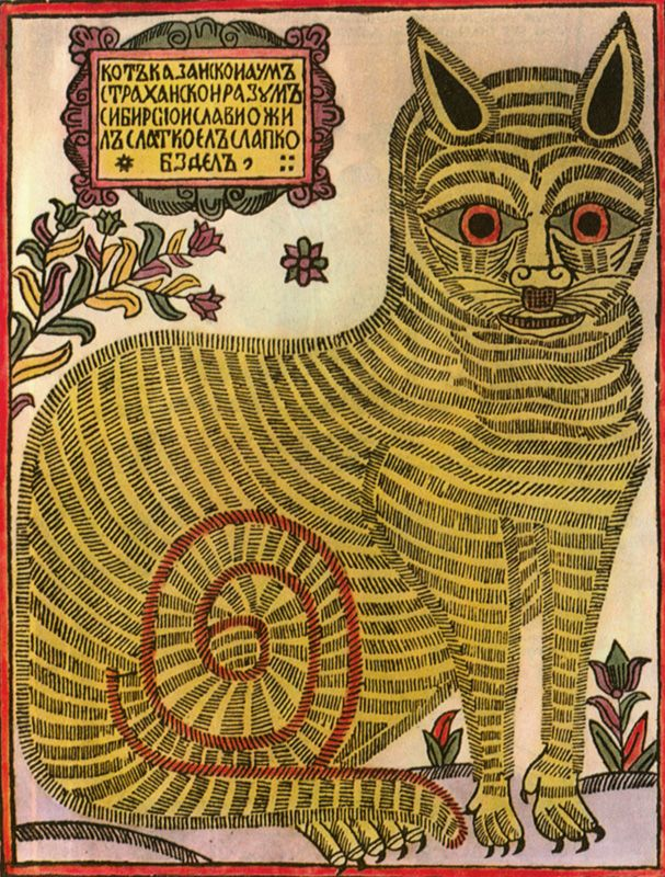 Кот казанский. Лубок. XVIII век
