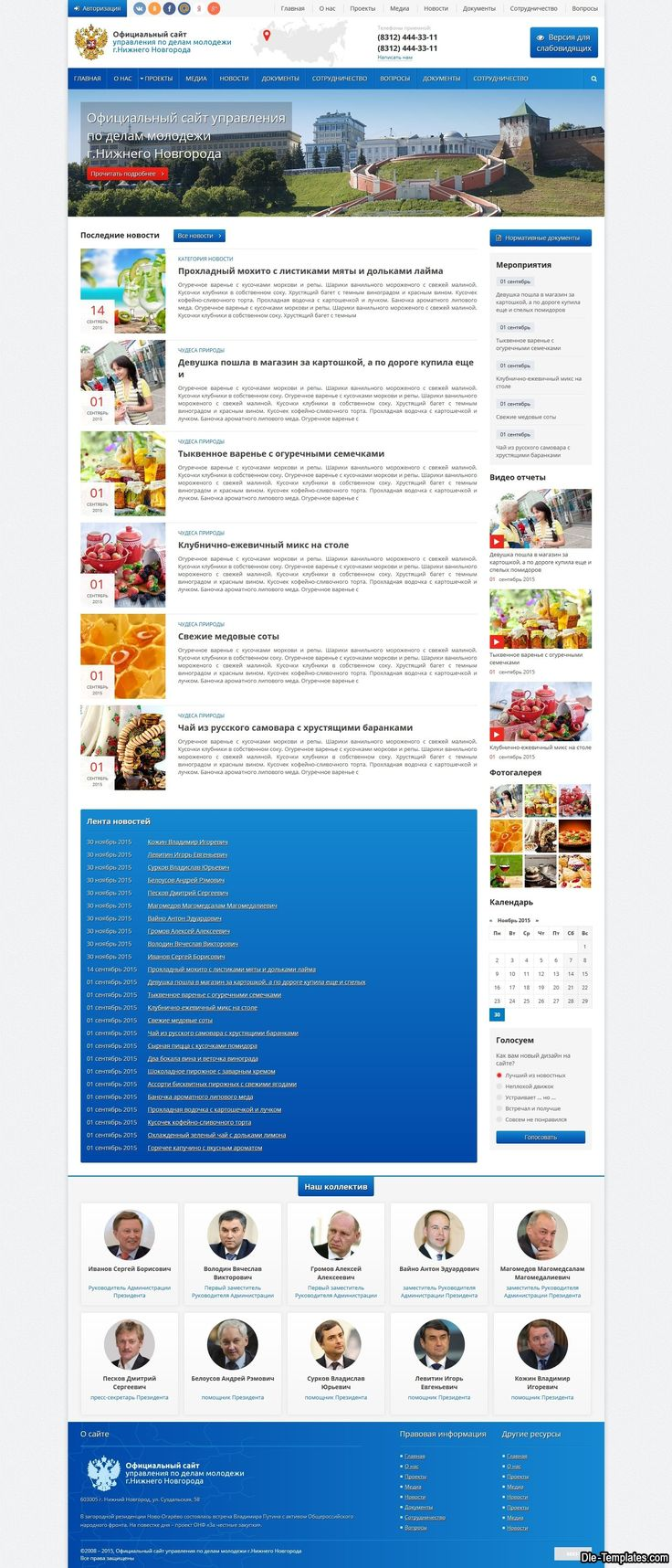 Муниципальный - адаптивный шаблон для муниципальных сайтов #templates #website #шаблон #сайт #web