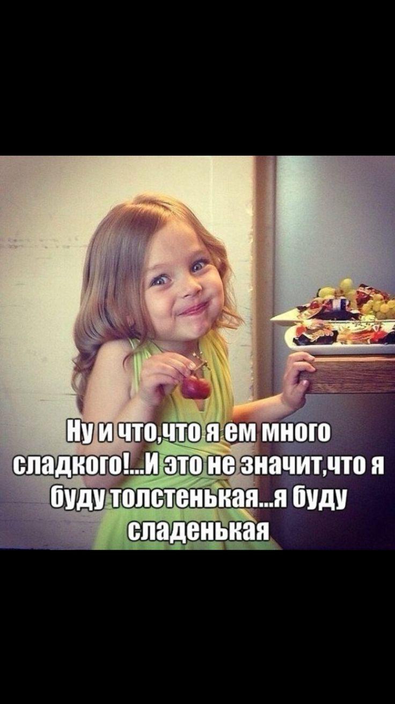 Это правда!!