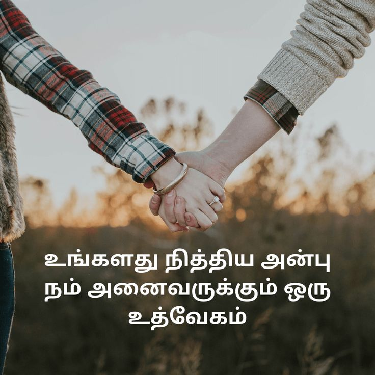 Wedding Anniversary Wishes Tamil in 2020 Wedding