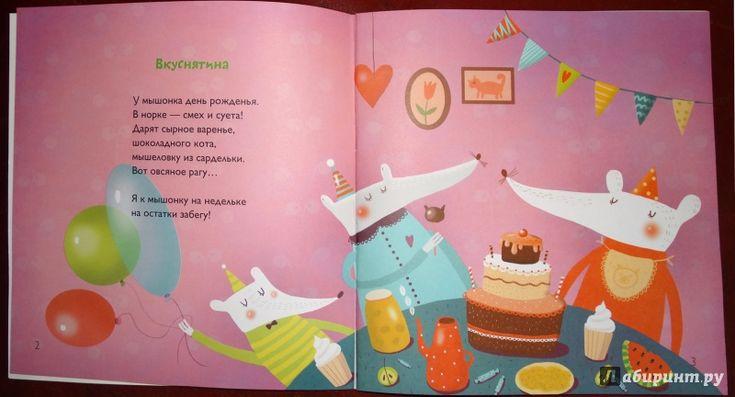 Иллюстрация 17 из 23 для Почему у кита нет ушей? Стихи о животных - Дмитрий Сиротин | Лабиринт - книги. Источник: nata_romina