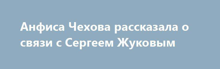 Анфиса Чехова рассказала о связи с Сергеем Жуковым http://oane.ws/2017/06/10/anfisa-chehova-rasskazala-o-svyazi-s-sergeem-zhukovym.html  На своей странице в социальной сети Instagram телеведущая Анфиса Чехова рассказала, что именно объединяет ее с солистом групп «Руки вверх» Сергеем Жуковым. Оказывается, общим являются то, что знаменитости активно худеют.