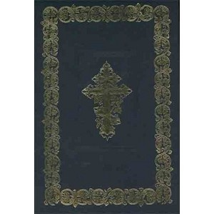 Russian Orthodox Bible [Hardcover] by 40 writers
