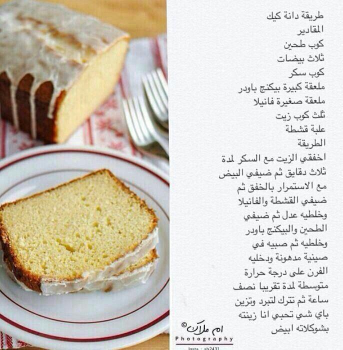 Pin By Lulu Ahb On كيك Dessert Recipes Sweets Recipes Food Recipies