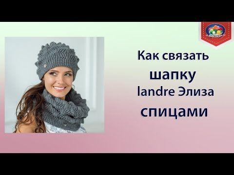 Как связать шапку landre Элиза спицами? - YouTube