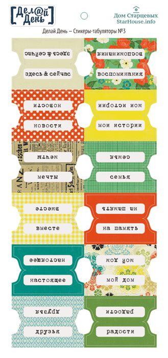Стикеры-табуляторы «Делай день» №3, формат 10х21 см