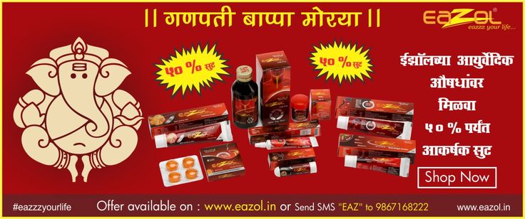 #eazol provide a very special offer.... 50%off !! sale !!  in all eazol product go for these link :-www.eazol.in