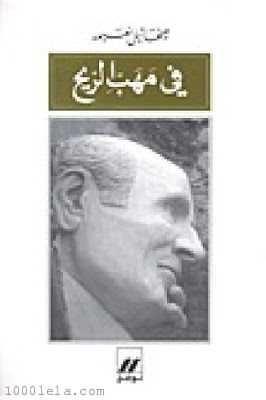 تحميل كتاب علم النفس والمخابرات pdf