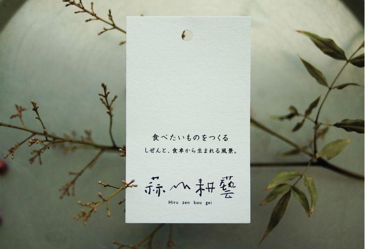 Hiruzen kougei card Design Art direction & Design by Seiichi Maesaki