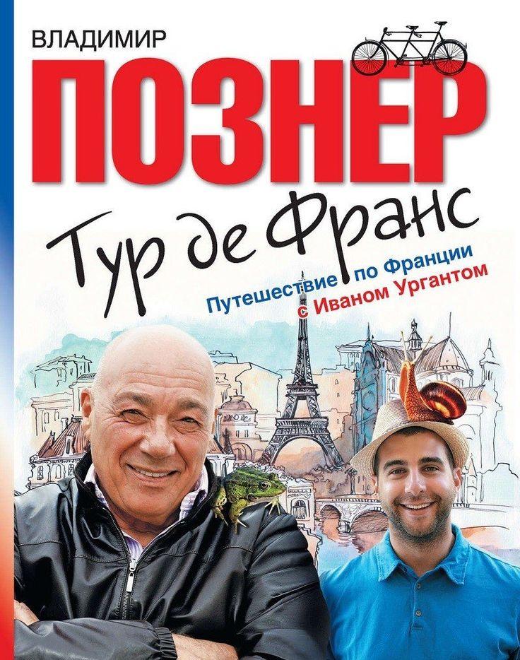 Владимир Познер, «Тур де Франс. Путешествие по Франции с Иваном Ургантом»