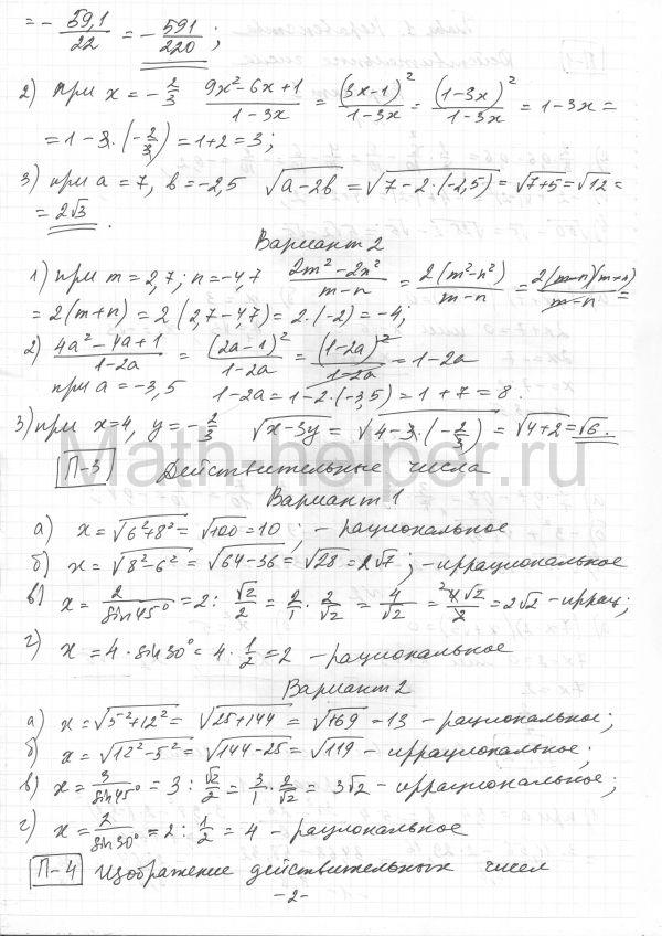 гдз по дидактическим материалам 9 класс алгебра евстафьева