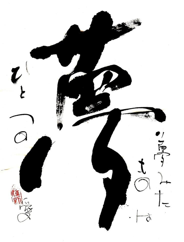 "Calligraphy 夢 ""dream"" by SUZUKI Mouri, Japan 鈴木猛利"