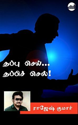 Rajesh Crime Novel Ebook Download