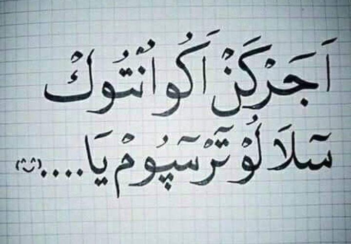 Ajarkan Aku Untuk Selalu Tersenyum Kaligrafi Islam Seni