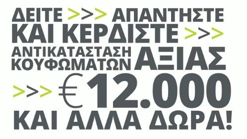 Παίρνω μέρος στο... πείραμα της Γκιώνας! Κερδίζω μεγάλα δώρα και, το κυριότερο; Κερδίζω χρήματα για θέρμανση στο σπίτι! Πάρτε μέρος κι εσείς! http://www.gionaproject.gr