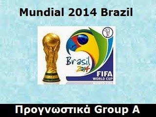 Προγνωστικά Mundial 2014 Όμιλος 1ος.