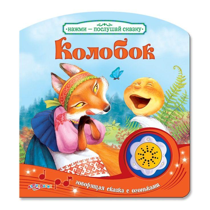 Колобок Азбукварик (, 4838) купить в Москве. Цены, фото | Интернет-магазин Nils.ru