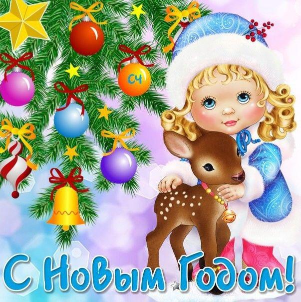 Открытки, поздравительная открытка для детей на новый год