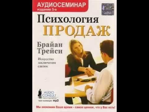 Брайан Трейси Психология продаж