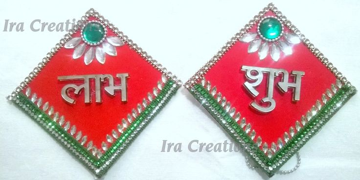 Buy #shubhlabh #wallhanging on red acrylic from #craftshopsindia
