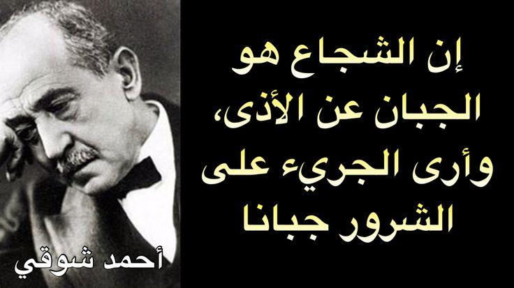 إن الشجاع هو الجبان عن الأذى وأرى الجريء على الشرور جبانا أحمد شوقي