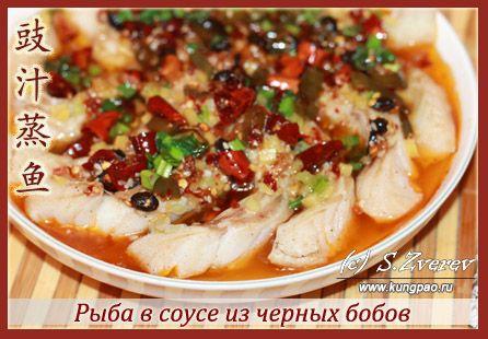 Рыба по-китайски в соусе из черных бобов (рецепт с фото)