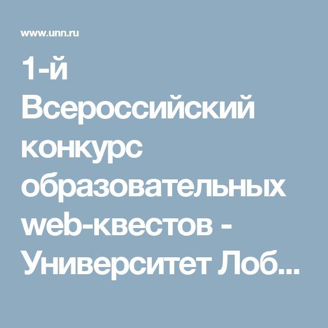 1-й Всероссийский конкурс образовательных web-квестов - Университет Лобачевского