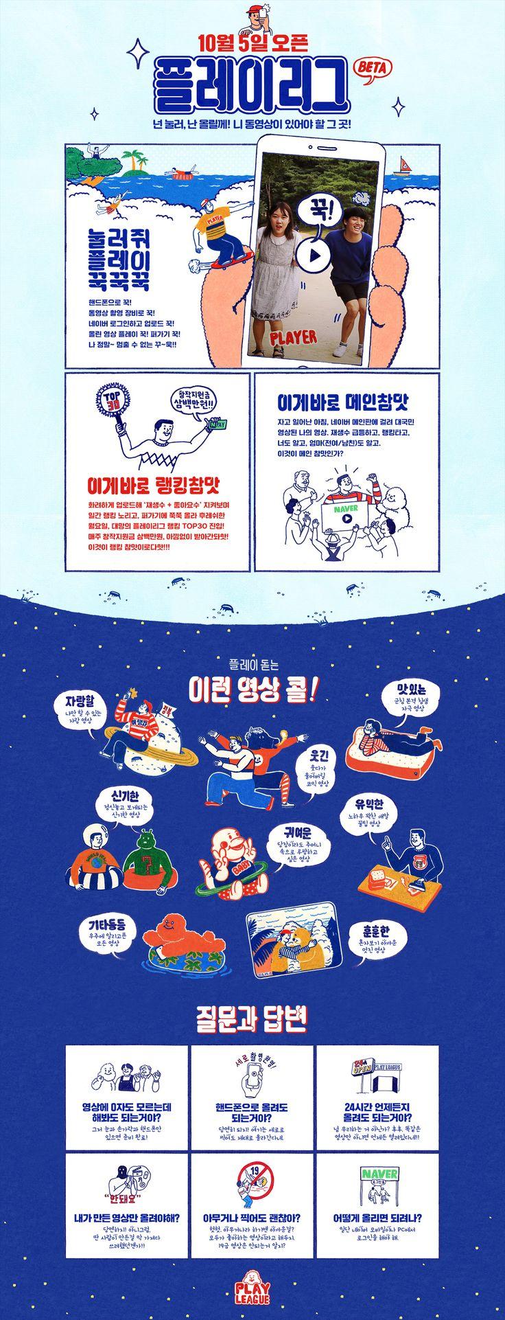 Play League - Naver Cast