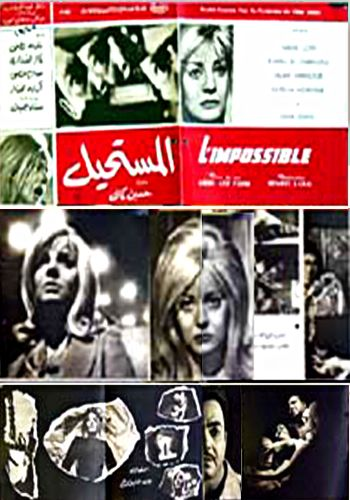 Every Friday, ArabLit suggests a new classic film-book combination— for you to watch and read —until we run out of steam about 20 weeks in: This week, it's the 1965 film The Impossible, (al…