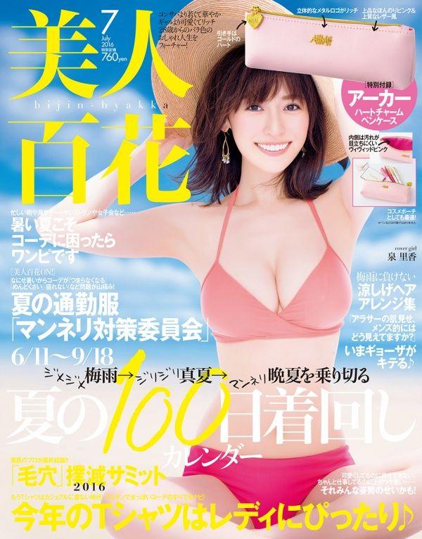 (画像1/1) 「美人百花」7月号(角川春樹事務所、2016年6月11日発売)表紙:泉里香…