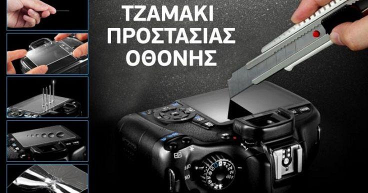 Προστατευτικό τζαμάκι για φωτογραφικές μηχανές - Nikon  Φροντίστε για την απόλυτη προστασία της φωτογραφικής σας μηχανής!! Προστατέψετε την οθόνη της ψηφιακής σας από γρατζουνιές και μικροατυχήματα... Τοπροστατευτικό τζαμάκιγια φωτογραφικές μηχανές Nikonείναι η έξυπνη επιλογή!