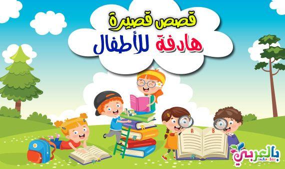 قصص قصيرة هادفة للاطفال اقرأها لطفلك قصص قصيرة هادفة ومعبرة بالعربي نتعلم Arabic Kids Islam For Kids Kids