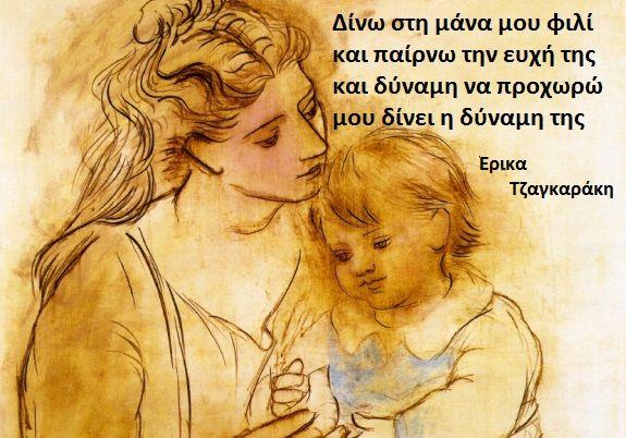 Μητέρα Παιδί  Στίχοι-Ρίμες