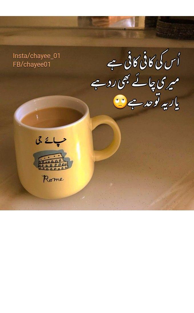 Pin By Anu Akbar On Chayee 01 چائے جی Tea Lover Quotes Drinking Tea Tea Lover