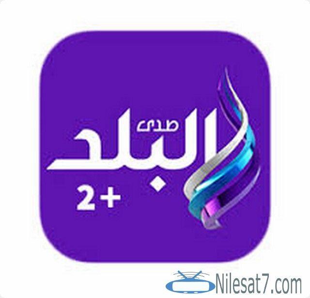 تردد قناة صدى البلد 2 الفضائية 2020 Sada El Balad Tv Sada El Balad Sada El Balad 2 القنوات الفضائية تردد صدى البلد 2 School Logos Logos Cal Logo