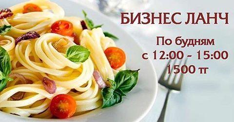 """Дорогие друзья! Бизнес ланч уже начался🍴😋 В меню Итальянская  кухня🇮🇹😋 Стоимость ланча 1500 тг. ⚜Микс - салата с томатами Черри ⚜Салат с брынзой и томатами ⚜Салат с макаронами ⚜Куриный суп с овощами ⚜Минестроне по - Римски ⚜Грибной крем - суп ⚜Курица в шпинатном соусе ⚜Судак с картофелем и соусом сальса ⚜Тортеллини в томатном соусе Ждём Вас в ресторане """"Dinastia""""✨ Ул. БухарЖырау 20/2 (угол ул. Пчеловодная) +7(272)395-30-00, сот. +7 705 111 25 07 www.dinastia.kz  #dinastia #almaty #lunch…"""