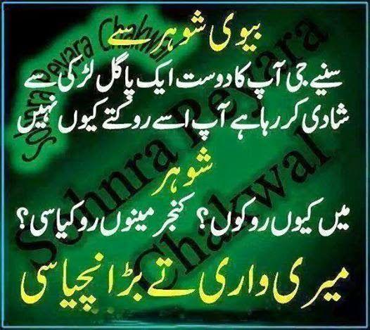 Urdu Latifay: Mian Bivi Urdu Latifay 2014 Latest, Shadi